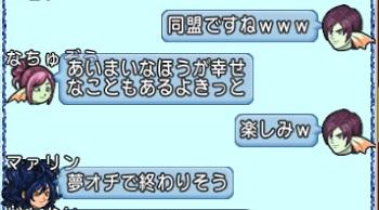 DQXGame 2014-12-04 02-26-32-751