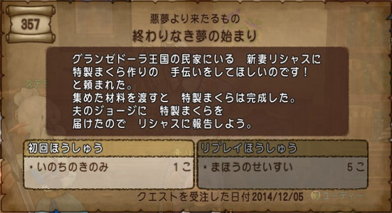 DQXGame 2014-12-05 02-27-23-932