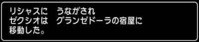 DQXGame 2014-12-05 02-27-36-585