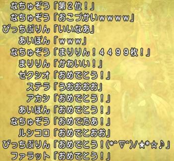 DQXGame 2014-12-08 23-33-53-366