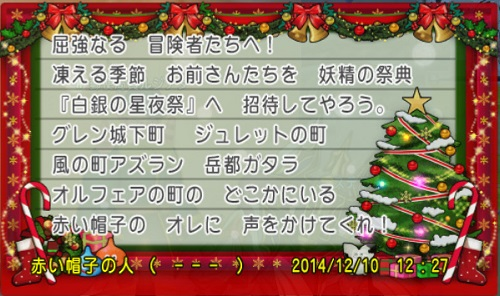 DQXGame 2014-12-11 00-12-51-295