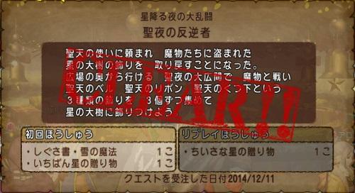 DQXGame 2014-12-11 01-53-09-297