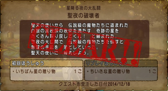DQXGame 2014-12-18 01-03-19-524