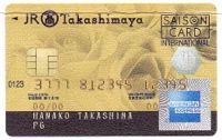 タカシマヤゴールドカード.jpg
