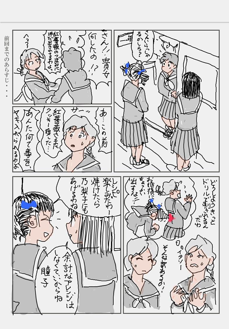 フェアウェルブーケ後日談_01
