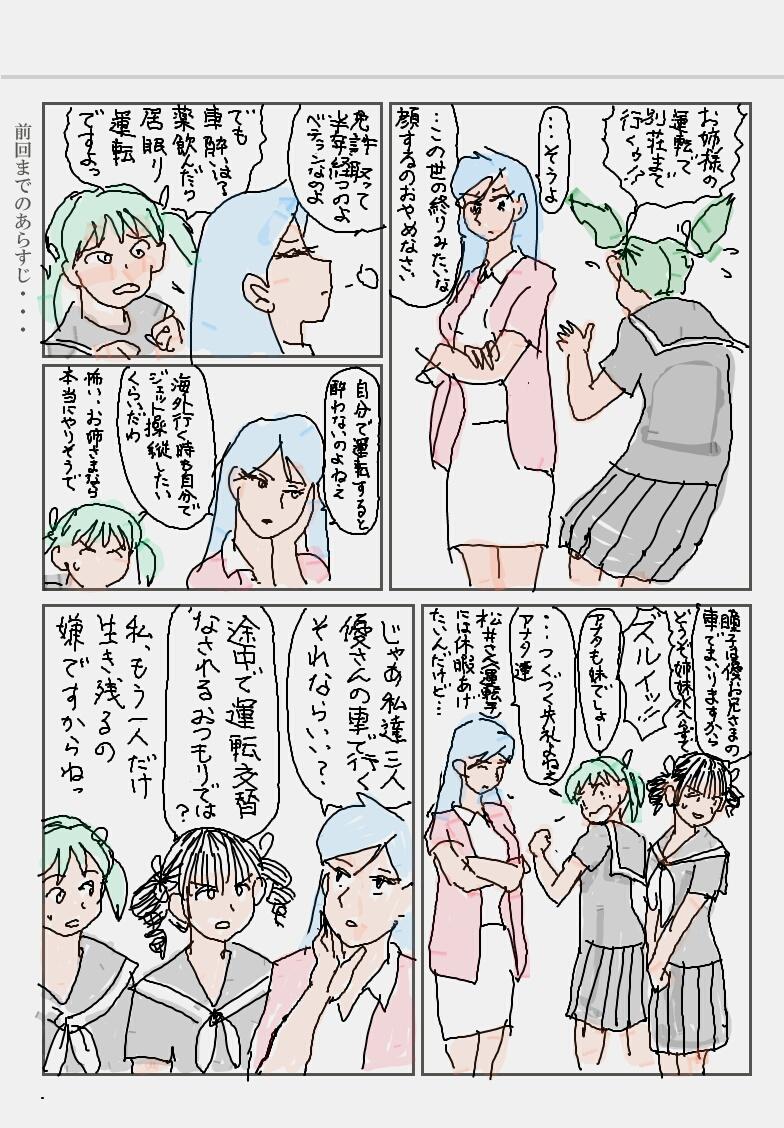 紅薔薇達の休暇_01