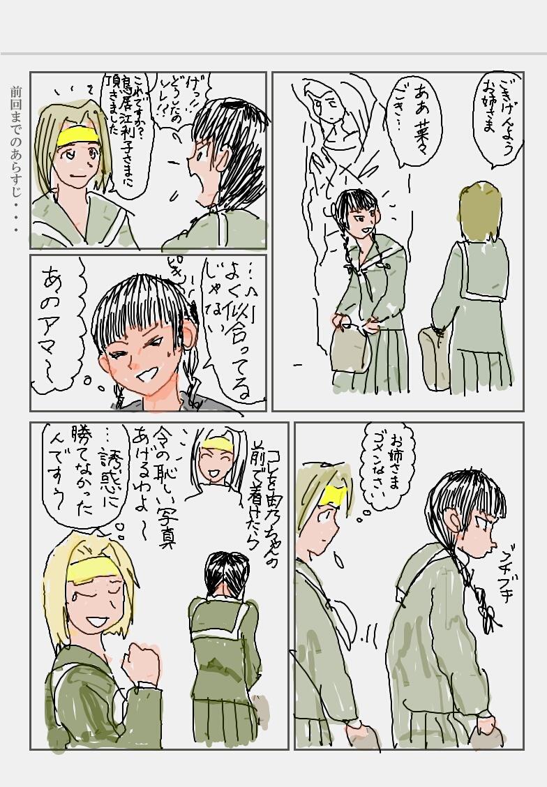 由乃いじり_01
