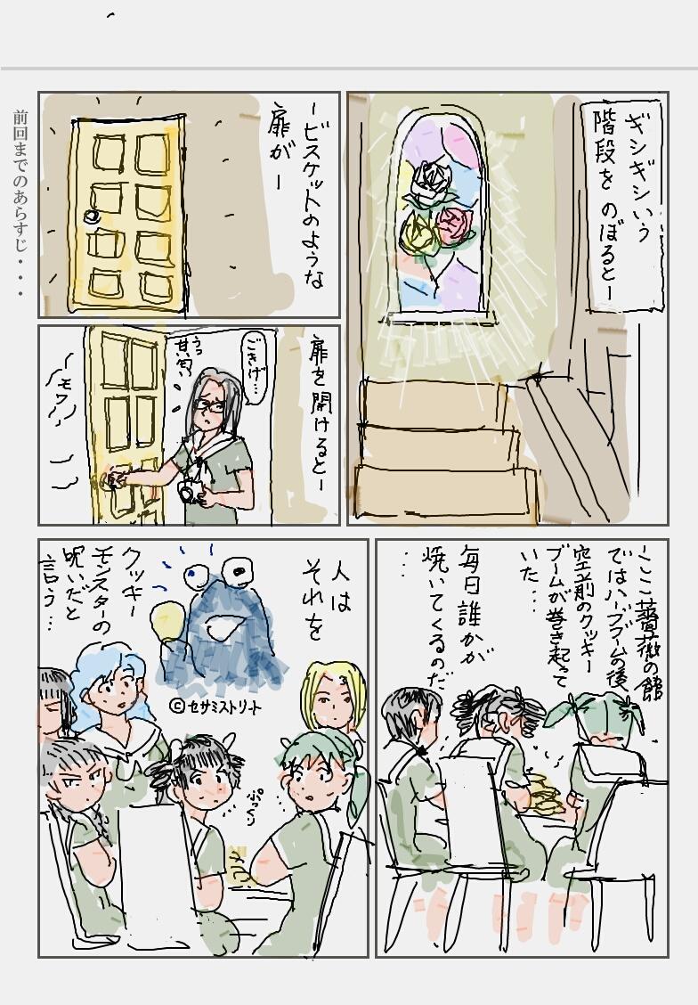 クッキーブーム_01