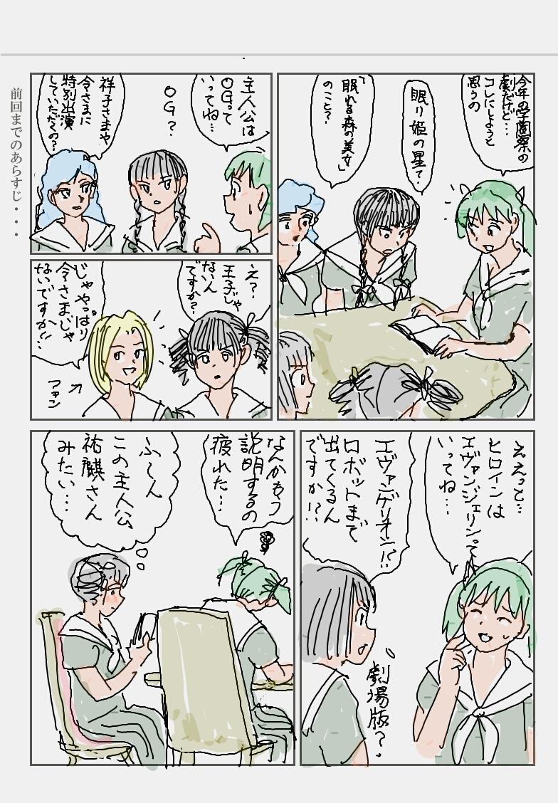 眠り姫の星_01