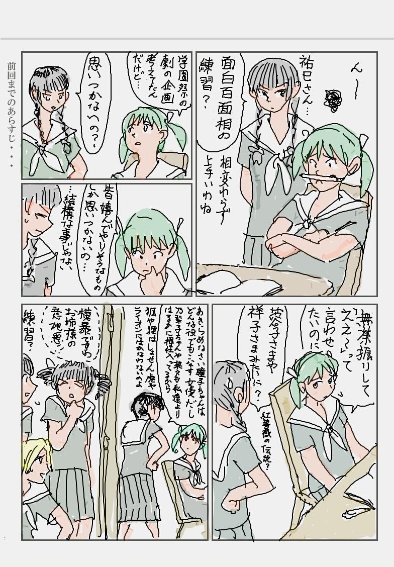 無理強い_01