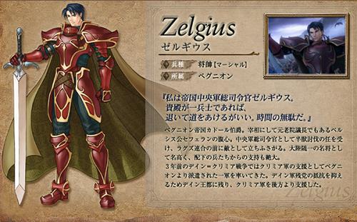 ゼルギウス