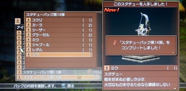 14弾コンプ