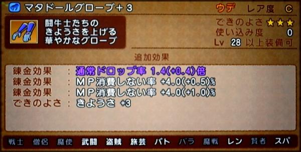 通ドロ1.8+消費しない9.5