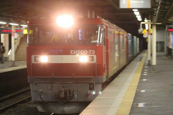 EH500-73 流し撮り~☆