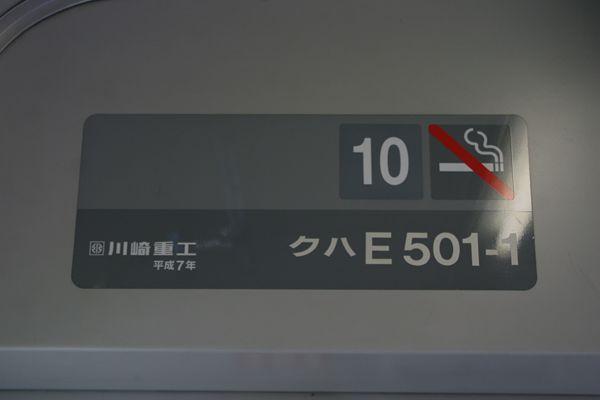 クハE501-1