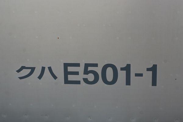 クハE501-1 車番