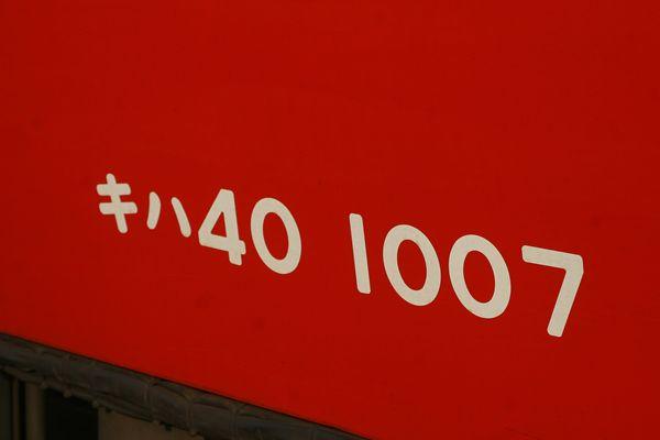 キハ40-1007