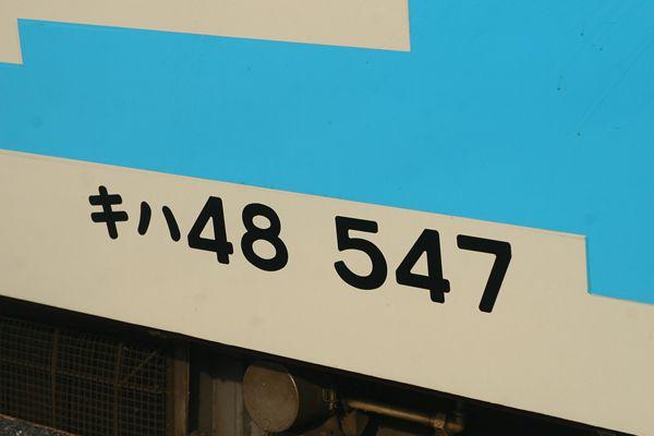 キハ48-547