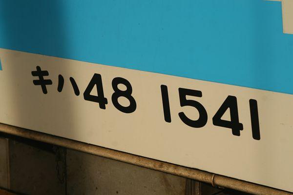 キハ48-1541