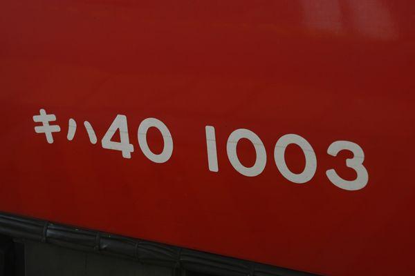 キハ40-1003