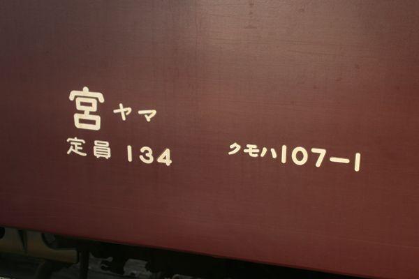 107系 車両標記