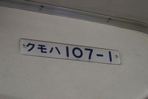 『クモハ107-1』