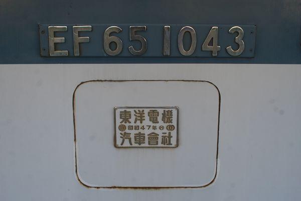EF651043