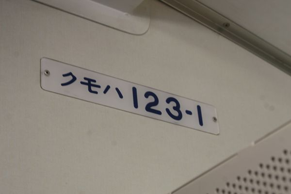 123系車内プレート