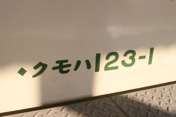 『クモハ123-1』