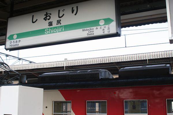 駅名板と・・・。