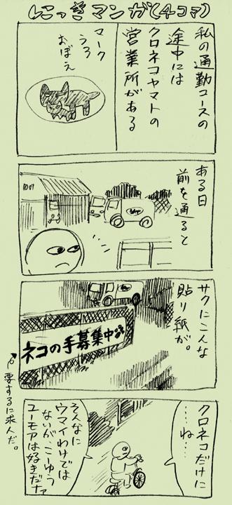 日記漫画(4コマ)