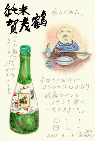 酒呑み日記