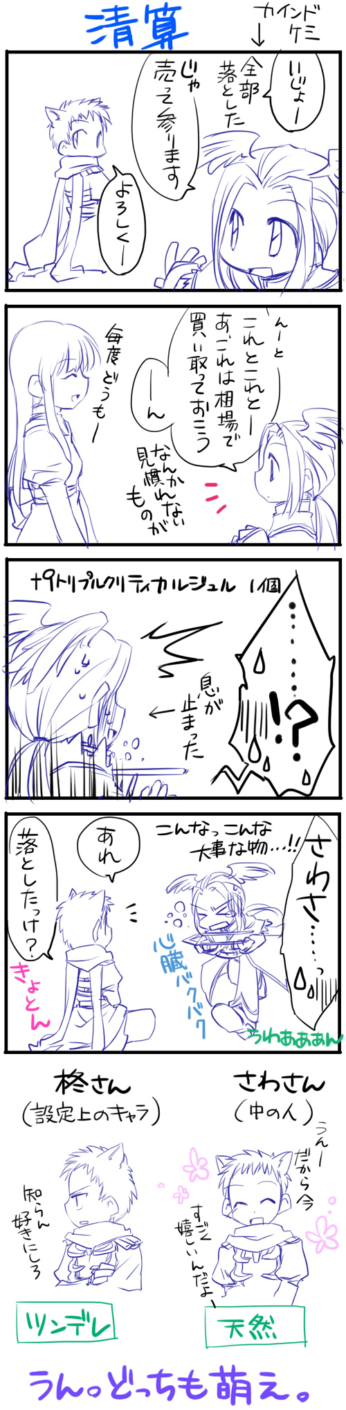 柊さんとさわさん