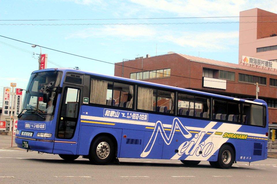 明光バス か350