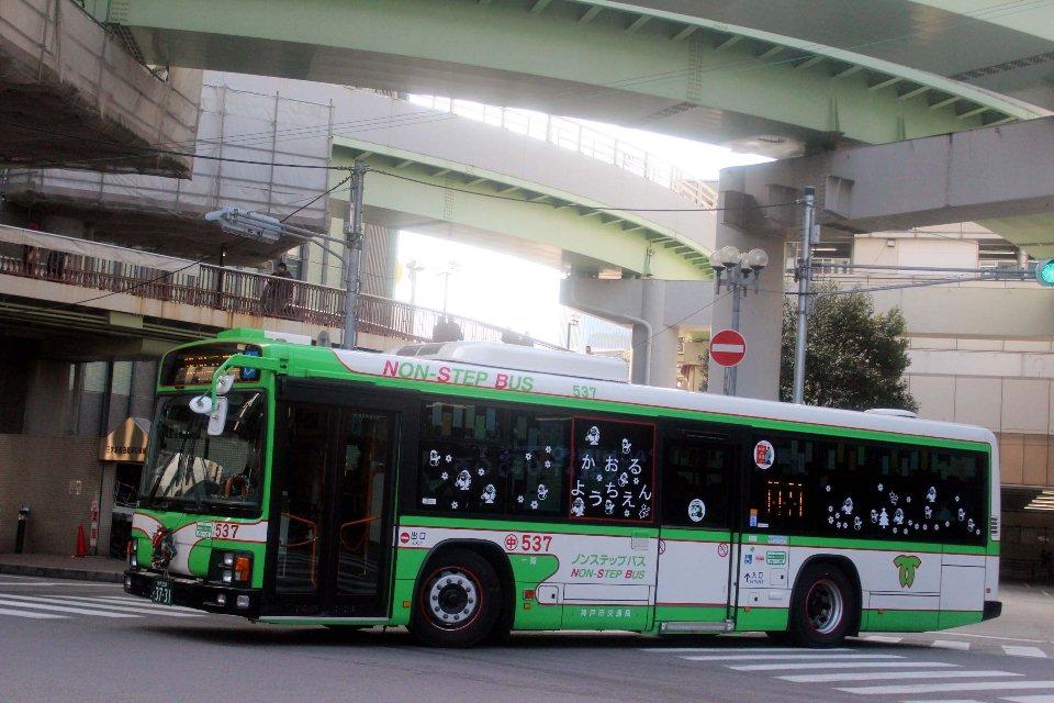 神戸市交通局 537