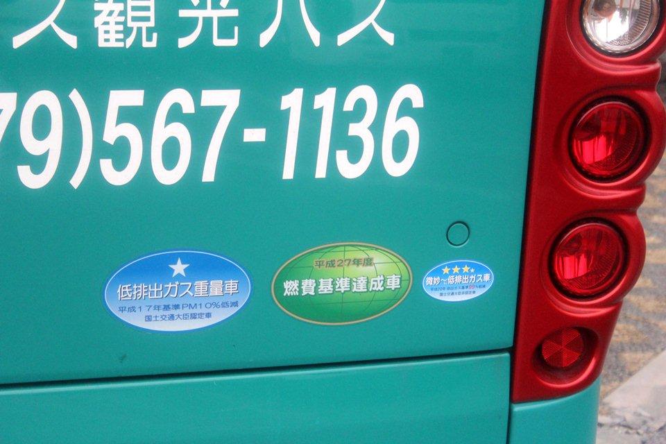 エスエス観光バス い6002