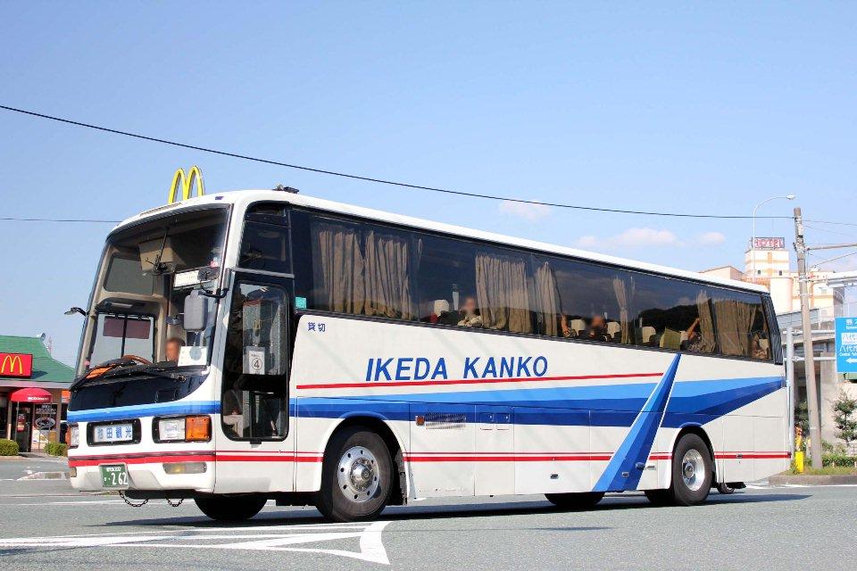 池田観光 か262