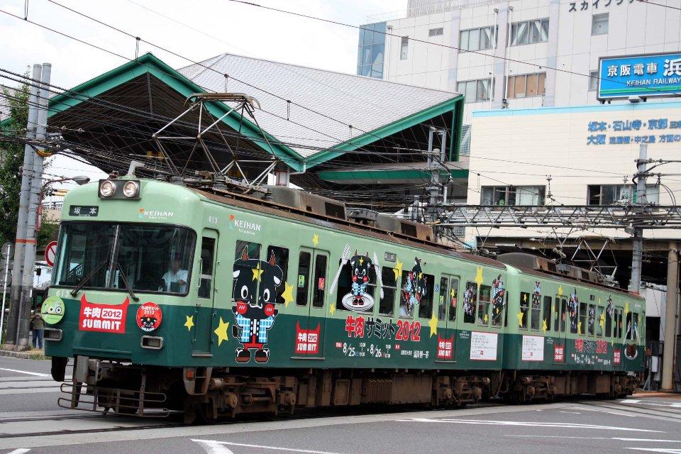京阪613F 牛肉サミット
