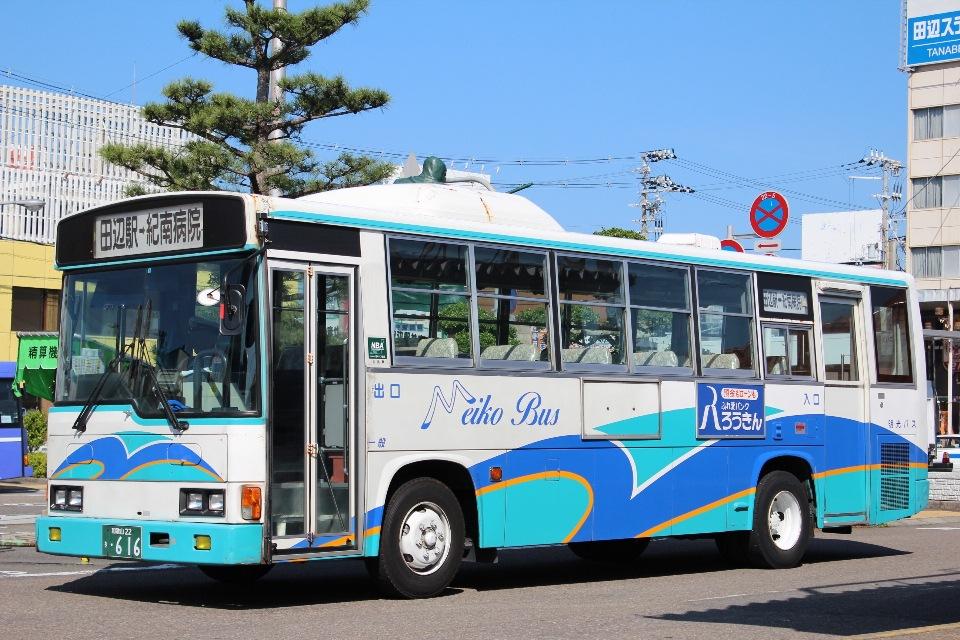 明光バス き616