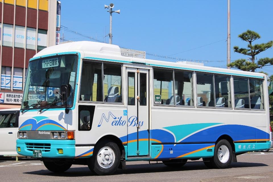 明光バス い109