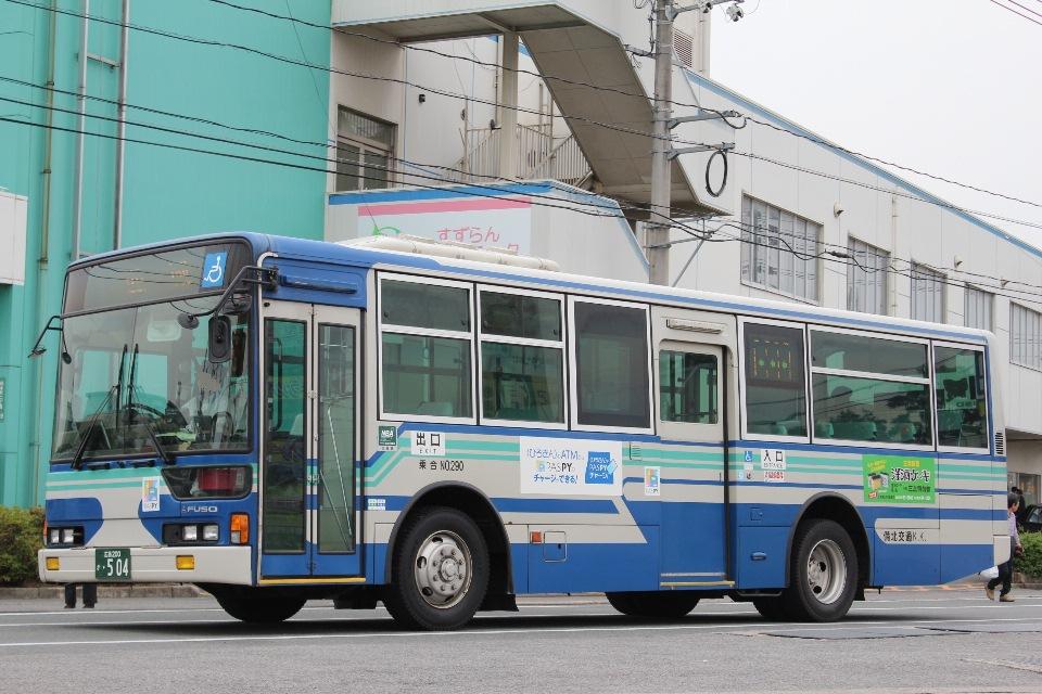 備北交通 No.290