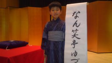ゆづき20130106