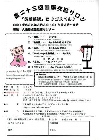 2013.2.19国流サロン