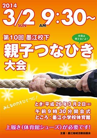 つなひき2014 のコピー