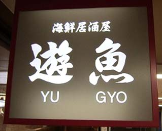 yuugyo.jpg