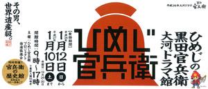 大河ドラマ館blog01