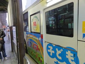 市バス市制60周年blog02