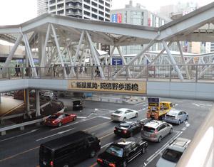 阿倍野歩道橋blog01