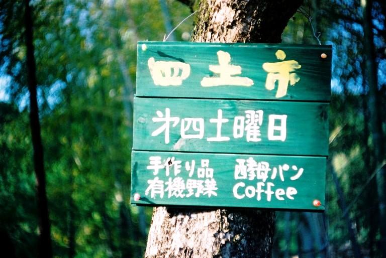 houraiji2012-05-10-019