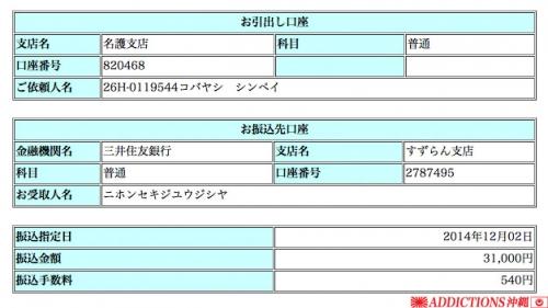 rc2014novhiro.jpg